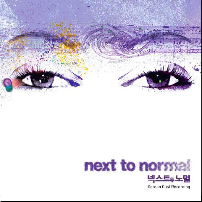 Next To Normal (Korean Cast Recording) 앨범정보